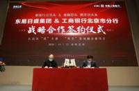 家装行业龙头企业东易日盛集团与金融业巨头中国工商银行北京市分行达成战略合作