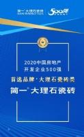 简一荣登中国房地产500强首选大理石瓷砖品牌榜首