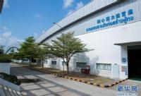 泰国泰中罗勇工业园已有超过140家制造业企业落户投产