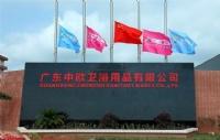 广东中欧卫浴品牌新厂投产启用仪式