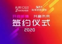 兆邦1018瓷砖与振球消防实业战略合作签约仪式圆满成功