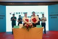 惠达与上海建工房产签约战略合作
