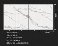 鸿图注册登录中心无限连纹1200x2400x9MM广东岩板,高品质背景墙墙面地板铺贴均适用