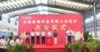 安徽宿松县临江工业园晨曦陶瓷项目正式点火投产