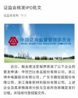 东鹏控股IPO首发申请获通过将于深交所上市