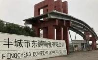 丰城东鹏签约投资10亿元圈地400亩建设智能家居项目