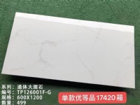 工程专供2万方600x1200通体大理石 配套400*800爵士白通体中板