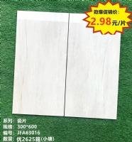 现货三款30x60广东瓷片促销