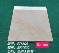800×800金刚石大理石,618大促补贴运费30元/吨
